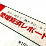 愛媛経済レポートにエアプラが紹介されました。