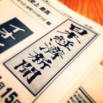 日本経済新聞にエアプラが紹介されました。