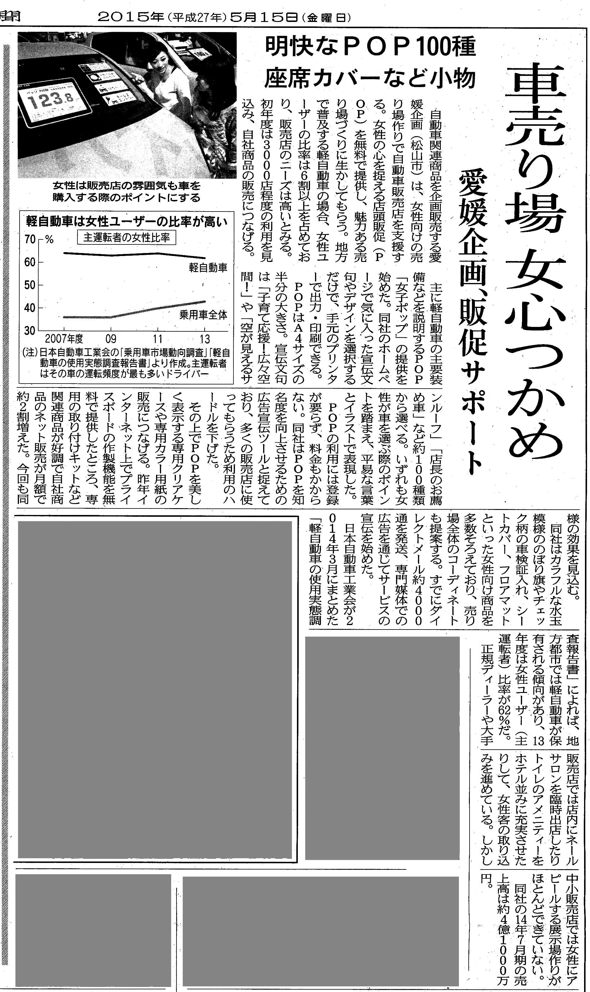 女子ポップ日経記事
