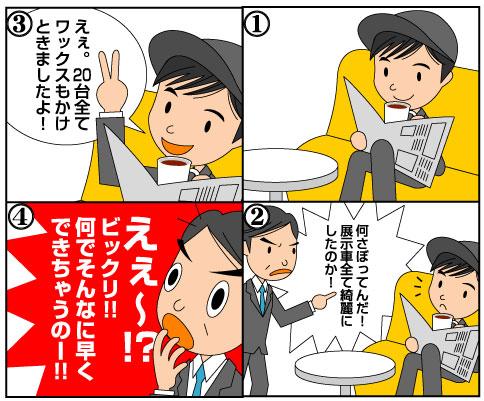 タッチコート漫画