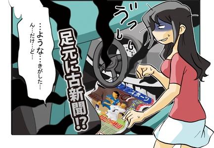 コピー (2) ~ 第2話ピタットガード (1)