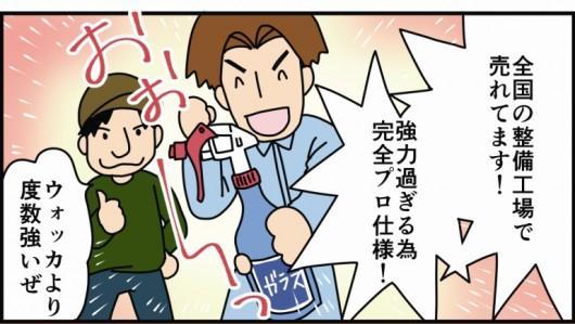 コピー 〜 ガラスクリーナー-2