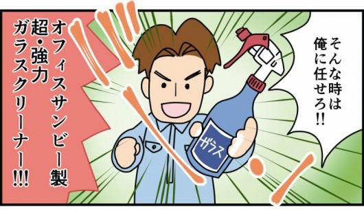 コピー ~ ガラスクリーナー-1