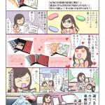 女性に喜ばれる車検証入♪シャケブラ!