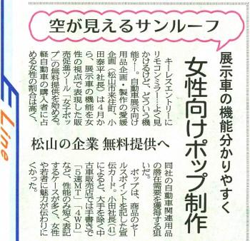 コピー (3) ~ コピー ~ 愛媛新聞