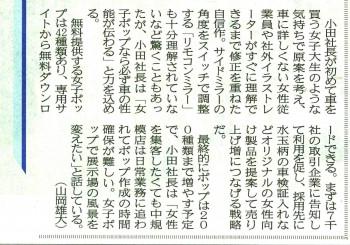 コピー (2) ~ コピー ~ 愛媛新聞