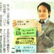 コピー (4) ~ コピー ~ 愛媛新聞