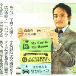 愛媛新聞【朝刊】に女子ポップが紹介されました。
