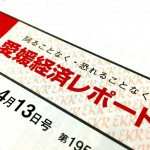 愛媛経済レポートにイプラが紹介されました。