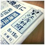 日本経済新聞【朝刊】に女子ポップが紹介されました。