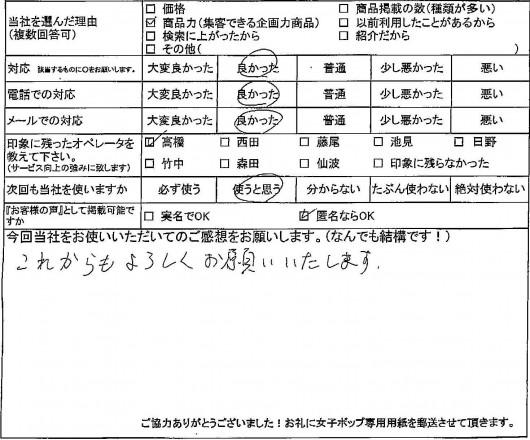 木下自動車工業様アンケート-1