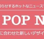 """""""JOSI POP NEWS"""" 女子ポップ通信 3月号"""