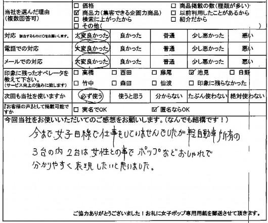 モミヤマモータース様アンケート-1