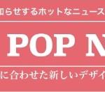 """""""JOSI POP NEWS"""" 女子ポップ通信 2月号"""