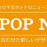 """""""JOSI POP NEWS"""" 女子ポップ通信 4月号"""