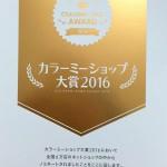 イプラがカラーミーショップ大賞へノミネートされました!