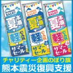 チャリティー企画のぼり旗【熊本震災復興支援】