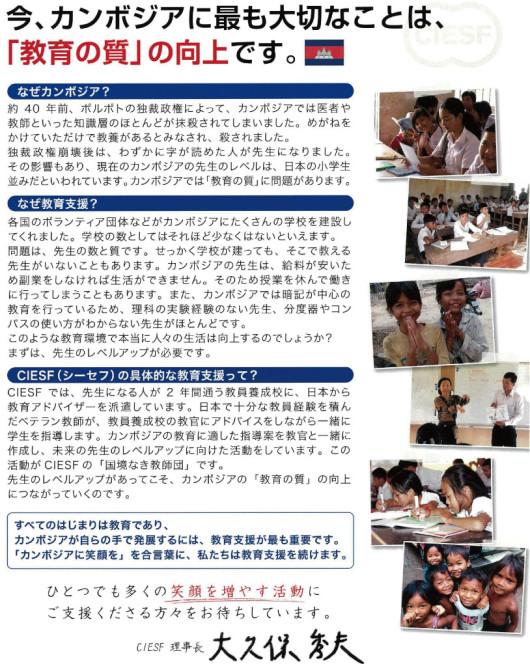 カンボジア教育支援