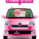 保護中: エアプラ開発情報【model-S】