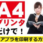 A4プリンタだけでエアプラを印刷する方法!