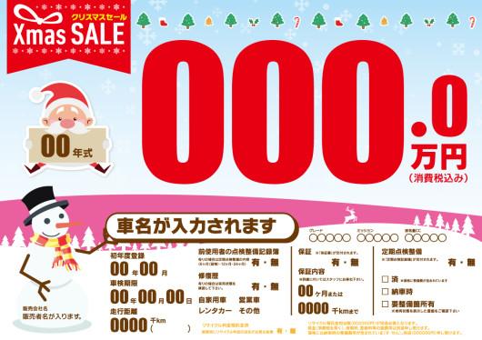 クリスマス_ピンク