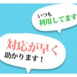 新潟県よりお客様の声をいただきました!