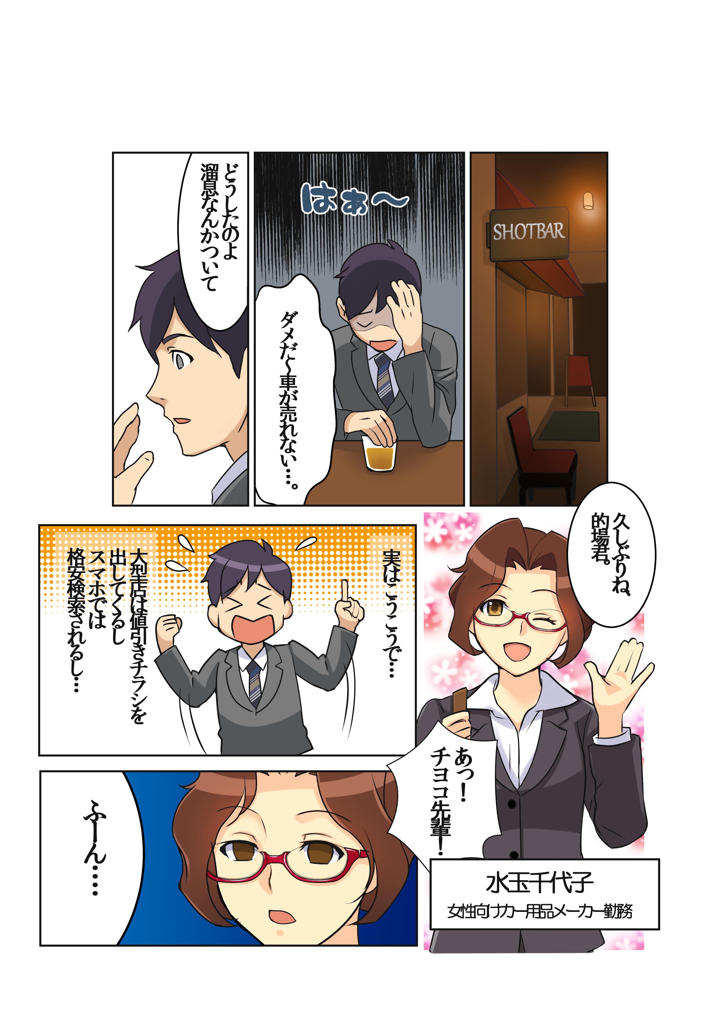 漫画塗り1_2
