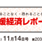 愛媛経済レポート紙でエアプラが取り上げられました