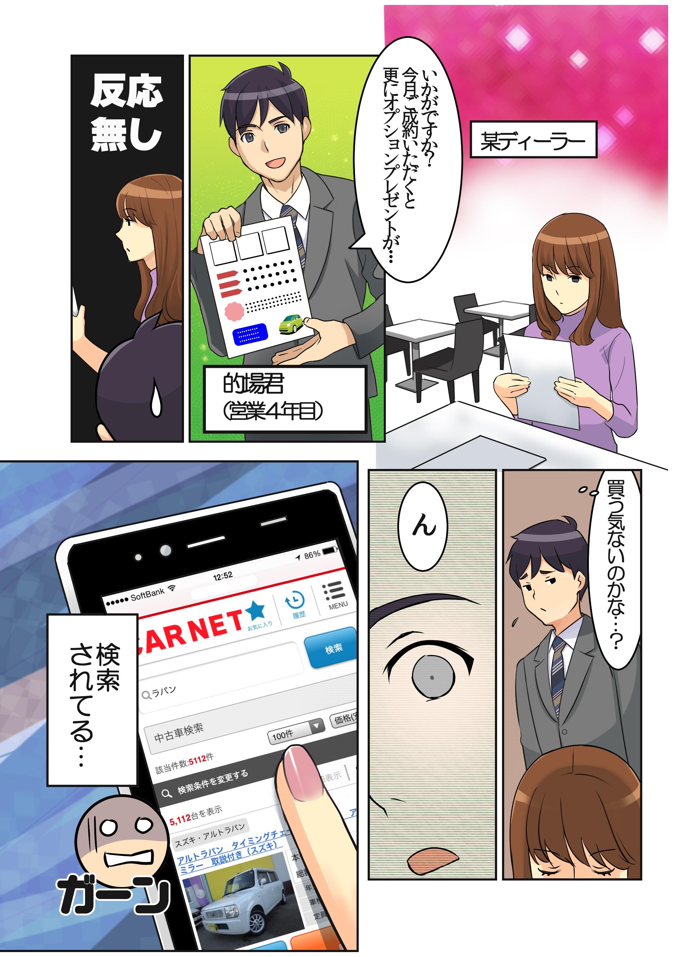 漫画塗り1_1