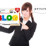エアプラでブログを作成しよう!