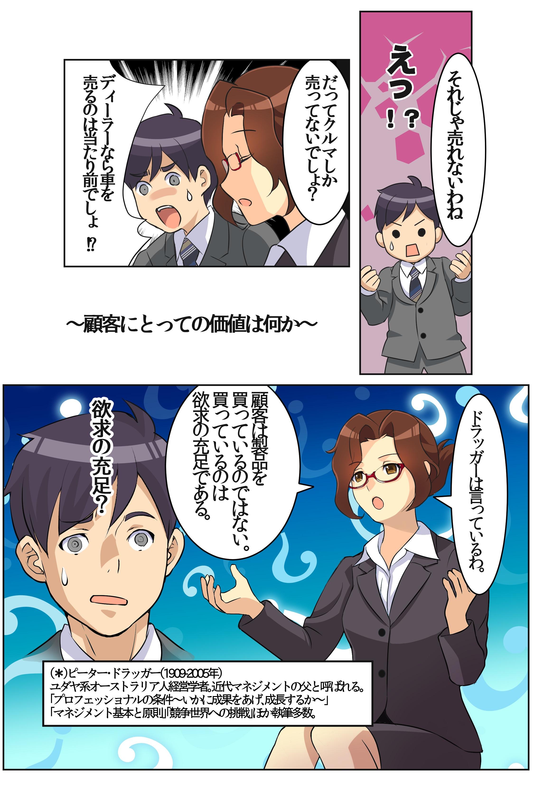 漫画塗り1_3