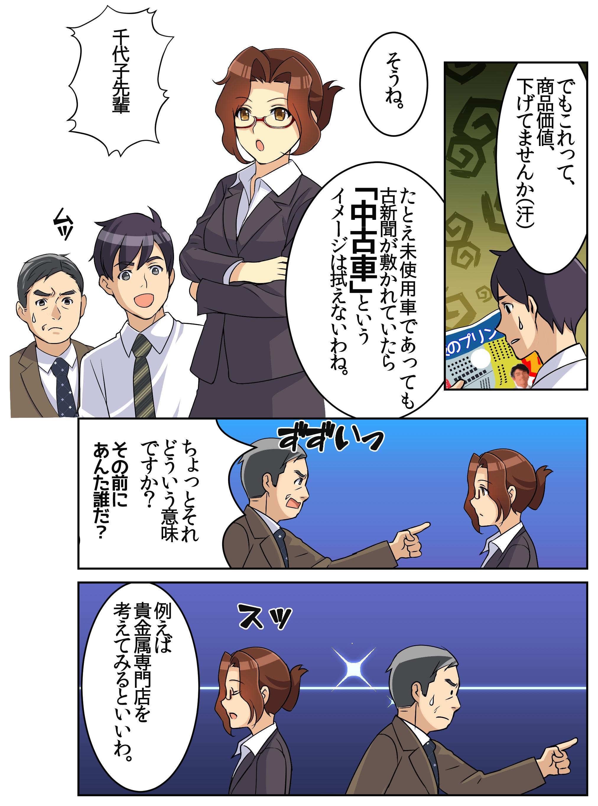 漫画塗り2-2