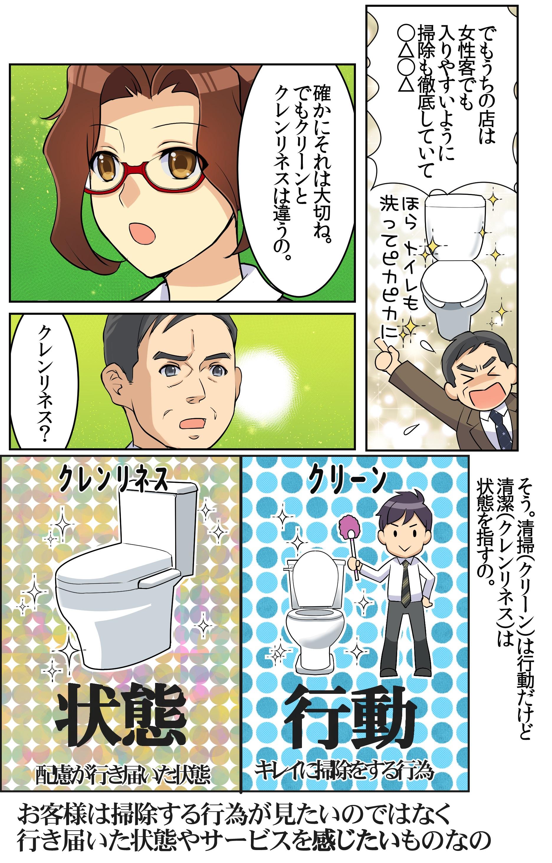 漫画塗り2-4