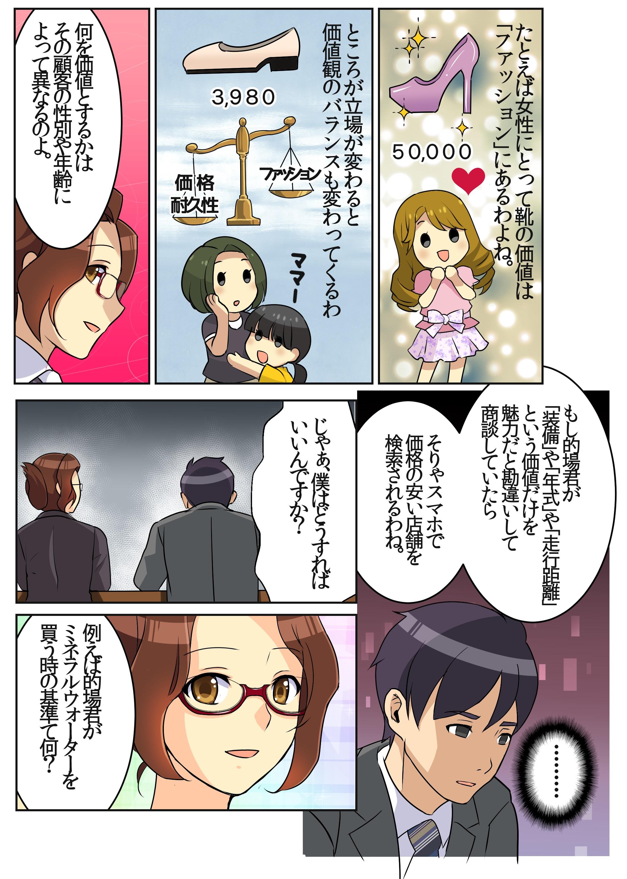 漫画塗り1_4