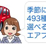 季節を彩るプライスボード【エアプラ】