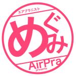 2017年向けエアプラ開発速報<2月向け>