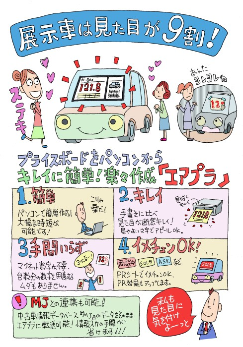 エアプラ JPカラー① 100