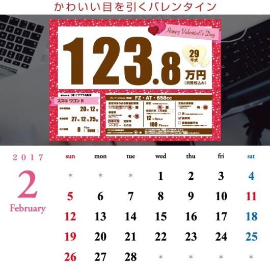 エアプラ卓上_CD_04_2月