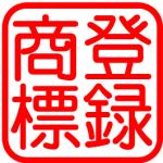 エアプラ【特許取得情報】登録第5915520号