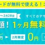 2月いっぱいプライスボードが無料で使える!エアプラ無料キャンペーン