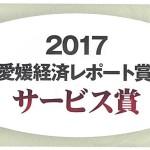 2017年週間愛媛経済レポート賞を頂きました!
