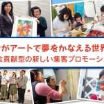 社会貢献型の新しい集客プロモーションの取り組み【エアプラ】