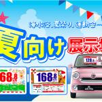 特集夏向け展示場【8月更新】