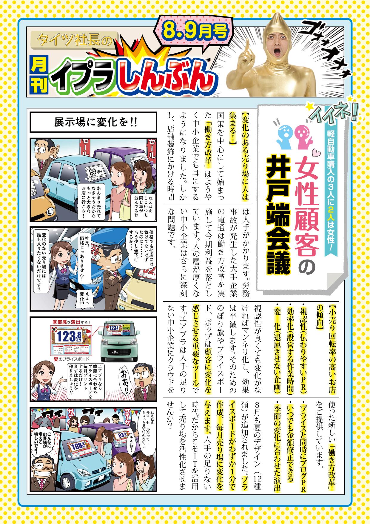 イプラ新聞8_9月号_表ol修正-01
