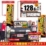 【中古車販売集客法】「クルマを買う理由」、作りませんか?