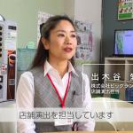 保護中: エアプラお客様インタビュー動画