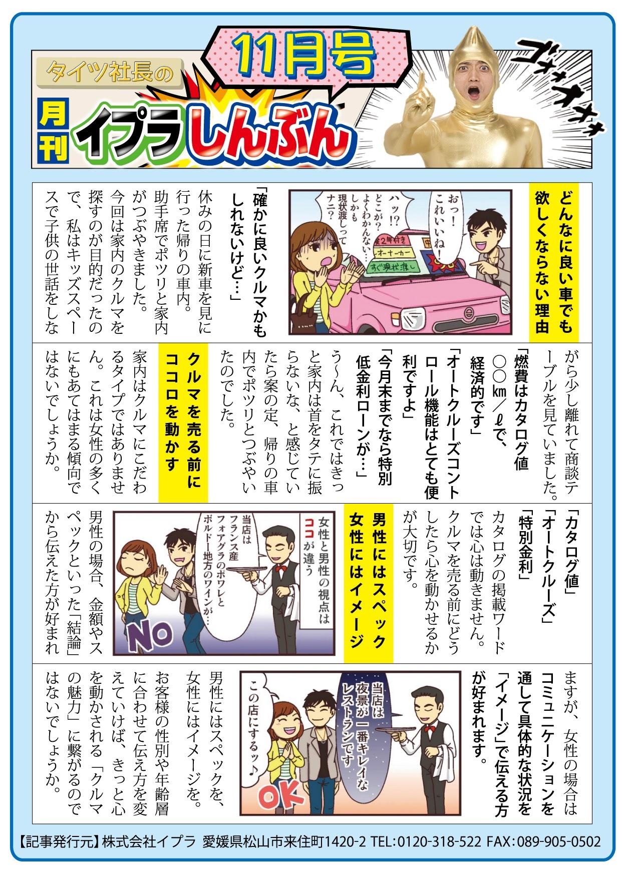 イプラ新聞11月号A3二折チラシ_外面(表)ol