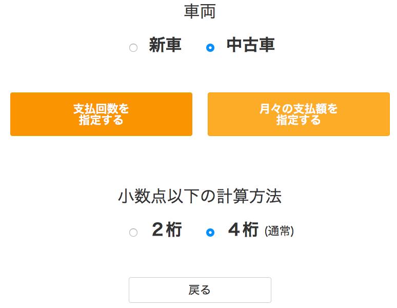 マイカー ローン オリコ ローン試算サイト >