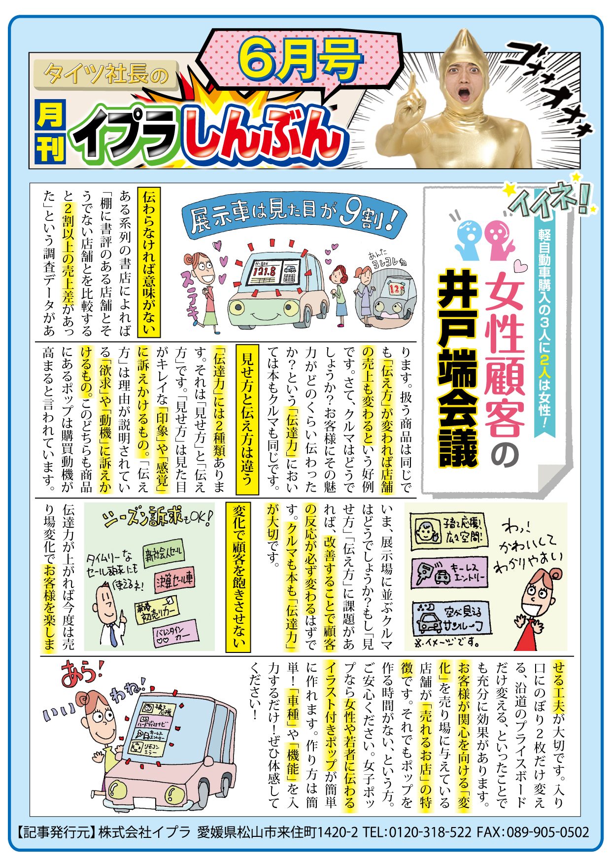 イプラ新聞6月号_A4表-01