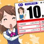 オリコ瞬サポ君からの転送方法【エアプラ】